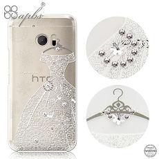 apbs HTC 10 M10 施華洛世奇彩鑽手機殼~禮服
