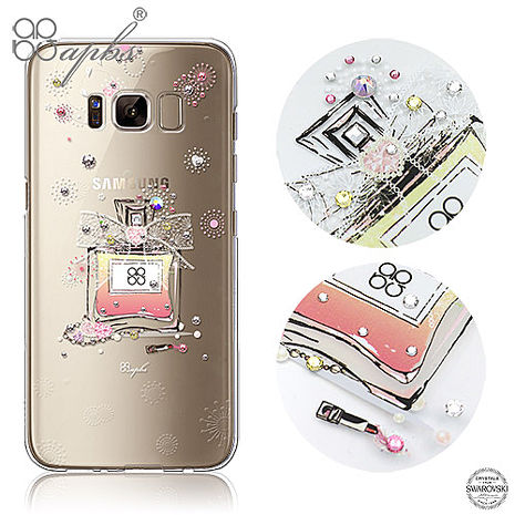 apbs Samsung Galaxy S8 & S8 Plus 施華洛世奇彩鑽手機殼-維也納馨香S8