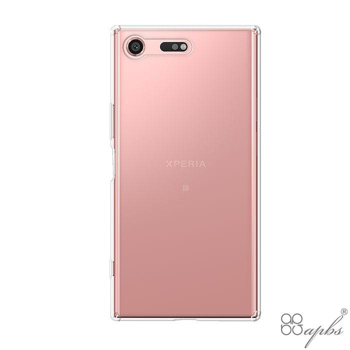 Sony Xperia XZ Premium 防震雙料手機殼