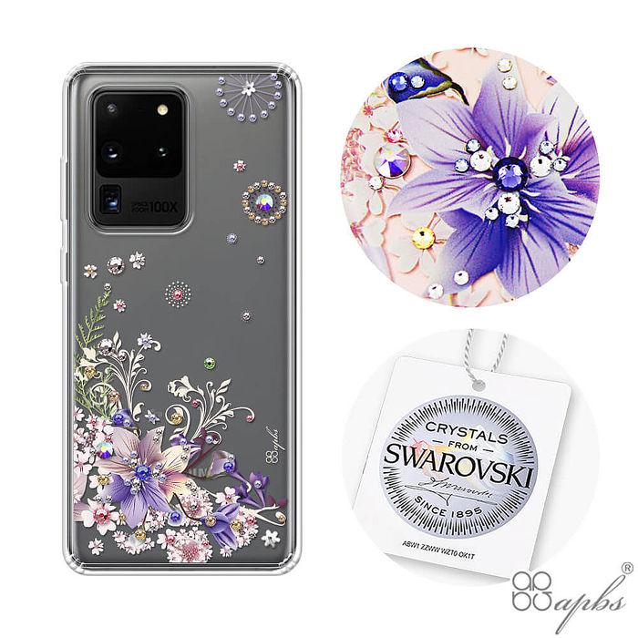 apbs Samsung Galaxy S20 Ultra & S20+ &S20 施華彩鑽防震雙料手機殼-祕密花園