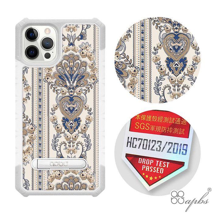 apbs iPhone 全系列專利軍規防摔立架手機殼-巴洛克金(白殼)