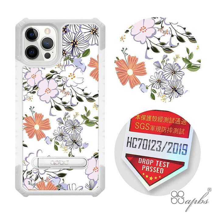 apbs iPhone 全系列專利軍規防摔立架手機殼-芬芳花卉(白殼)