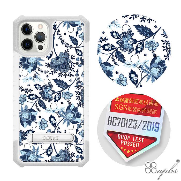 apbs iPhone 全系列專利軍規防摔立架手機殼-藍夢草(白殼)