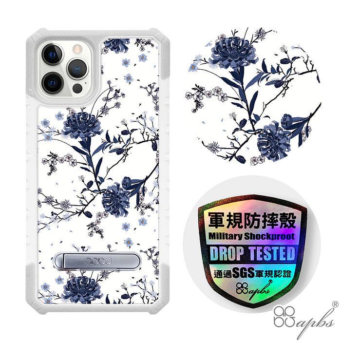 apbs iPhone 全系列專利軍規防摔立架手機殼-彼岸花(白殼)