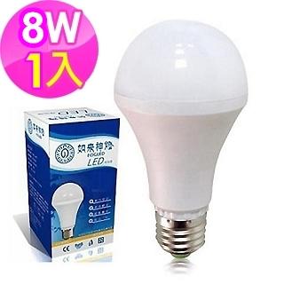 8W 全電壓 高亮度 如來神燈 led燈泡 (1入組)