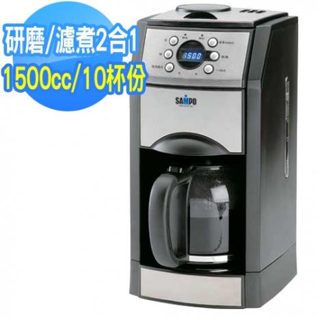 福利品【聲寶SAMPO】自動研磨咖啡機(HM-L8101GL)