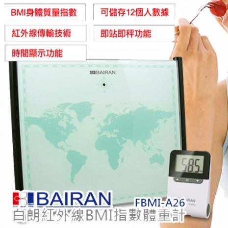 【BAIRAN白朗】紅外線BMI指數體重計(FBMI-A26)