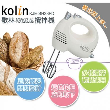 歌林Kolin-MINI手持攪拌機KJE-SH33FD