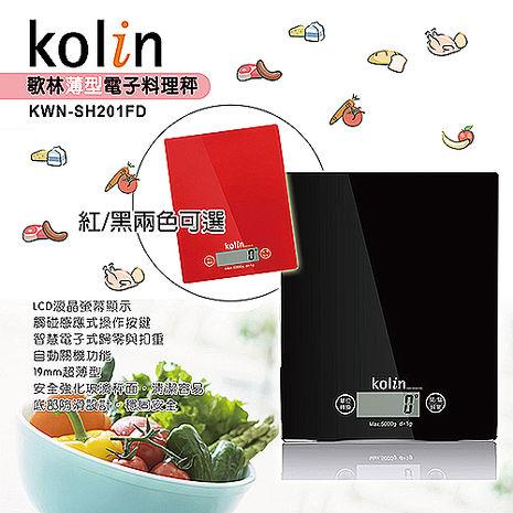 歌林薄型電子料理秤KWN-SH201FD紅