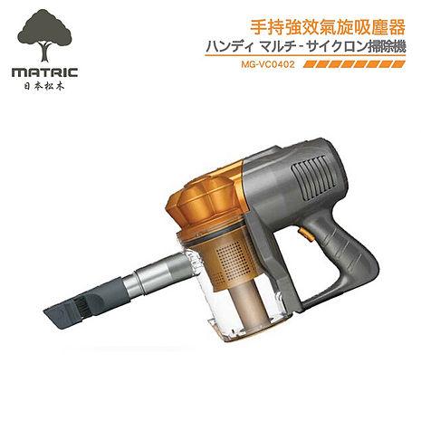 【日本松木Matric】手持強效氣旋吸塵器MG-VC0402