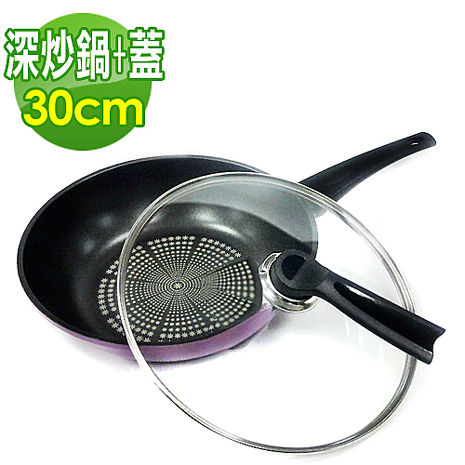【韓國RoyalStar】鑽石級30cm深炒鍋(紫)+30cm鍋蓋-特賣