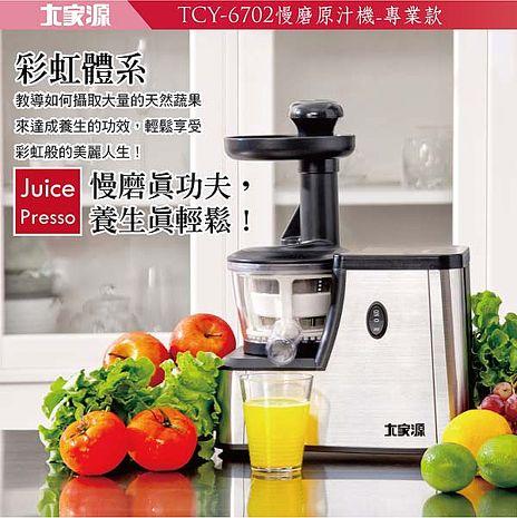【大家源】慢磨原汁機慢磨機-專業款(TCY-6702)