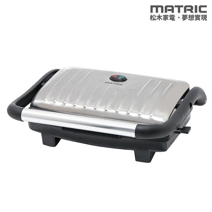 【松木家電MATRIC】五星主廚帕尼尼機 MG-DM0103