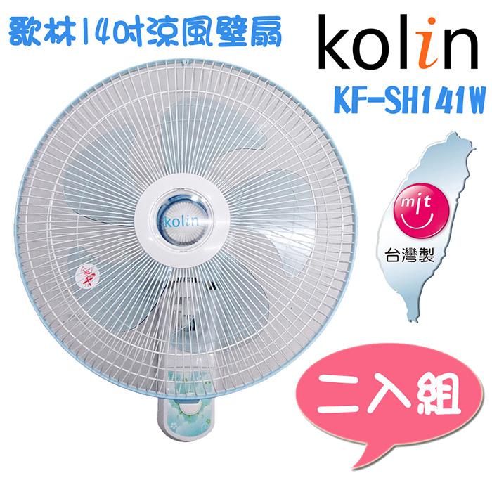 【歌林Kolin】14吋涼風壁扇(台灣製造)KF-SH141W-二入組