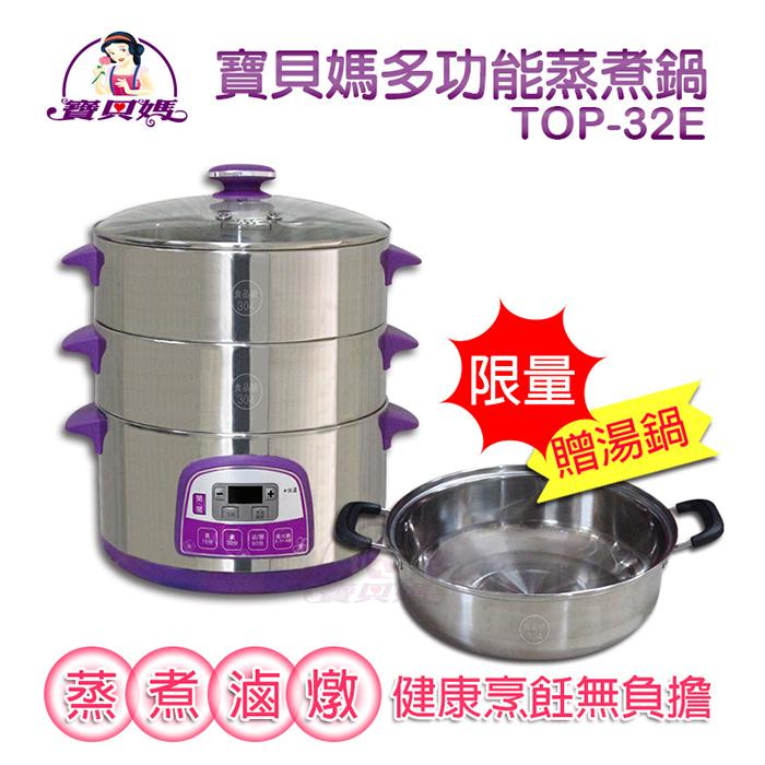 寶貝媽多功能蒸煮鍋TOP-32E