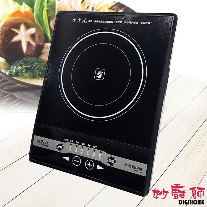 (特賣)福利品【妙廚師】按鍵式多功能不挑鍋電陶爐DH-02XY(電烤盤特賣)