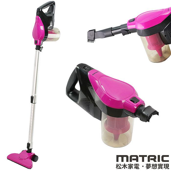【松木MATRIC】紫艷旋風2合1手持直立吸塵器MG-VC1209