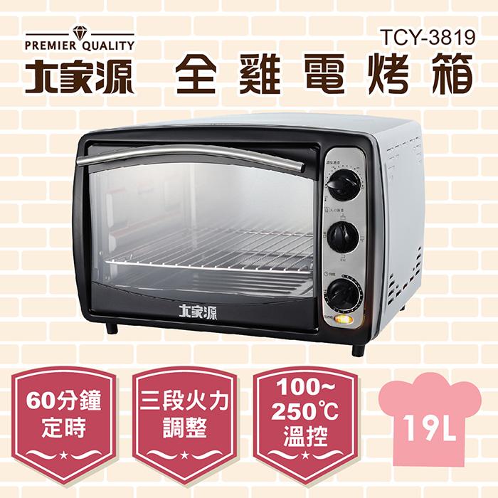 【大家源】全雞電烤箱TCY-3819