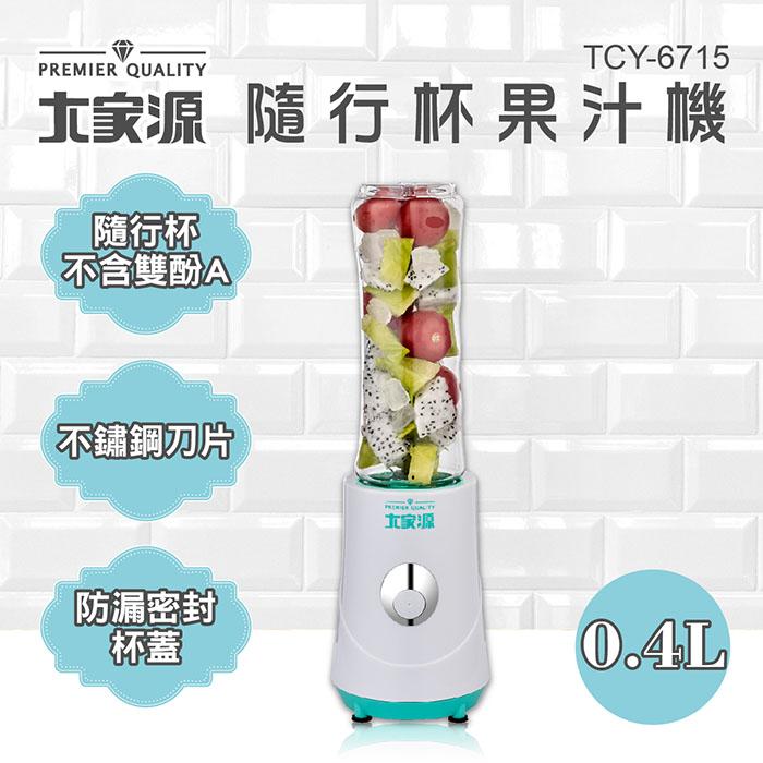 【大家源】隨行杯果汁機TCY-6715