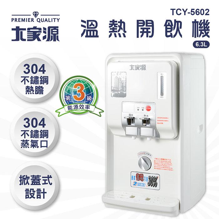 【大家源】6.3L溫熱開飲機TCY-5602