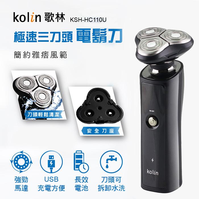 歌林Kolin 三刀頭電鬍刀app(電鬍刀特賣)