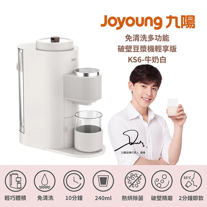 九陽免清洗多功能破壁豆漿機DJ02M-KS6(牛奶白) 送 Vitantonio不鏽鋼雙層咖啡濾壓保溫瓶(奶油白)