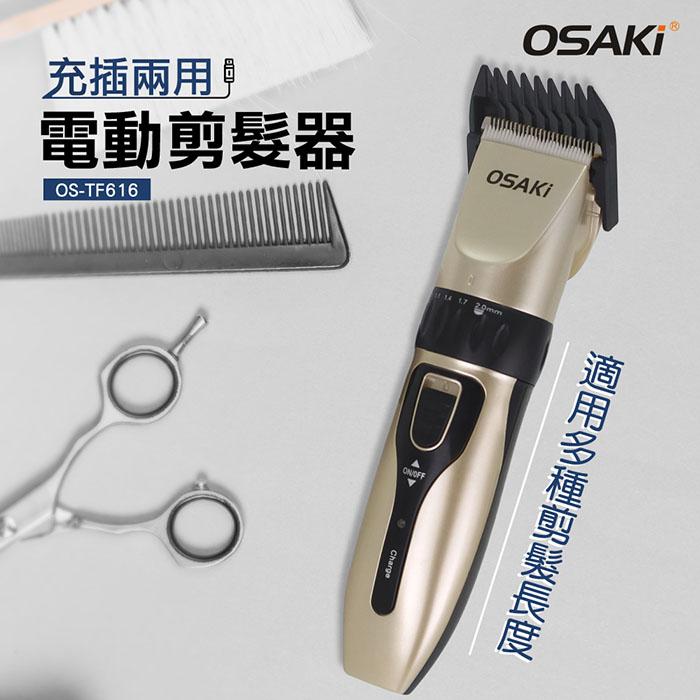 OSAKI 充電式電動剪髮器(APP)