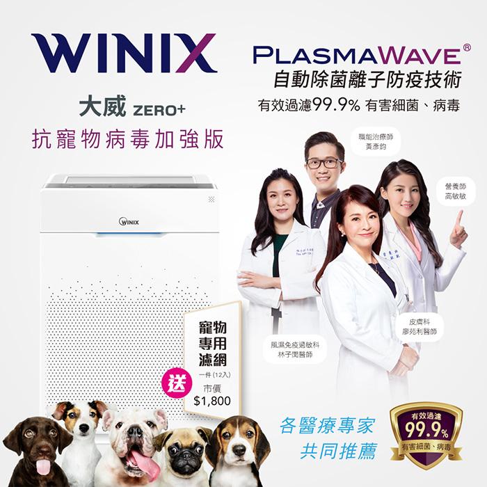 【Winix】空氣清淨機 ZERO+ 買就送寵物專用濾網GU