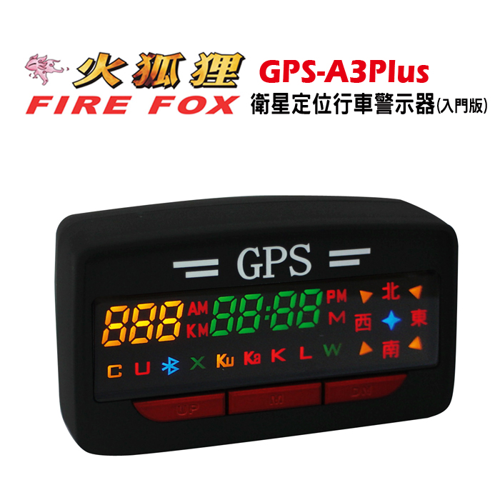 【 火狐狸FIRE FOX 】GPS-A3Plus 衛星定位行車警示器(入門版) --myfone購物
