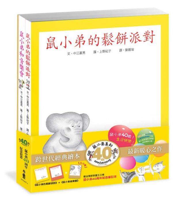 鼠小弟40周年紀念套書—《鼠小弟的鬆餅派對》、《鼠小弟音樂會》兩冊合售;贈送鼠小弟40周年紀念筆記本