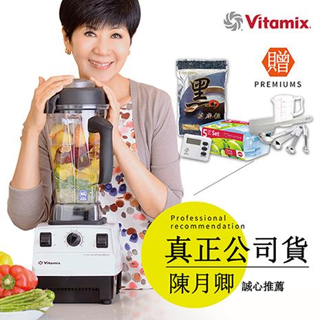 美國Vita-Mix TNC5200(白) 全營養調理機(精進型)-公司貨~送德國EMSA保鮮盒5件組與專用工具等13禮