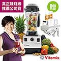 美國Vita-Mix TNC5200(白)全營養調理機(精進型)-公司貨~送大豆胜?與專用工具等13禮