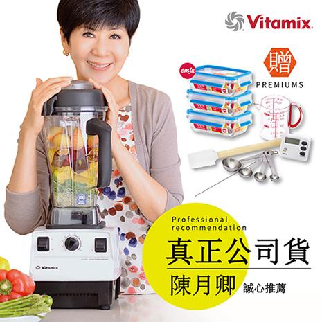 美國Vita-Mix TNC5200(白) 全營養調理機(精進型)-公司貨~送玻璃保鮮盒3件組與專用工具等13禮