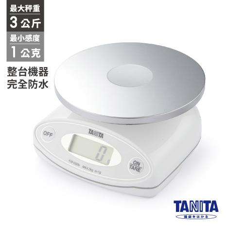 日本TANITA完全防水三公斤電子料理秤KW-002(日本製) 【公司貨】
