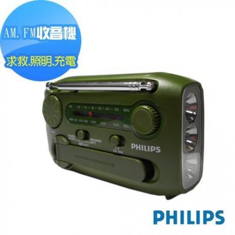 【促銷】PHILIPS飛利浦防災用手搖充電式照明收音機AE1120