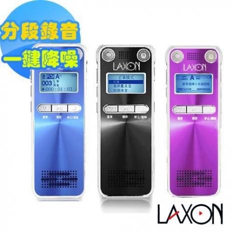 LAXON 數位智能錄音筆 DVR-A800 8GB-相機.消費電子.汽機車-myfone購物