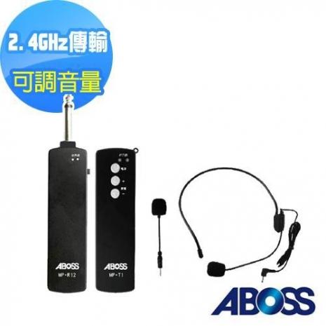 ABOSS 輕巧型2.4G無線麥克風MP-R12