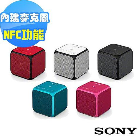 SONY NFC藍牙方塊喇叭 SRS-X11 加贈原廠方塊攜行包