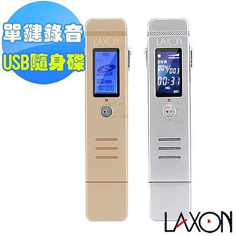 LAXON 數位智能錄音筆 DVR-A11 8GB-相機.消費電子.汽機車-myfone購物