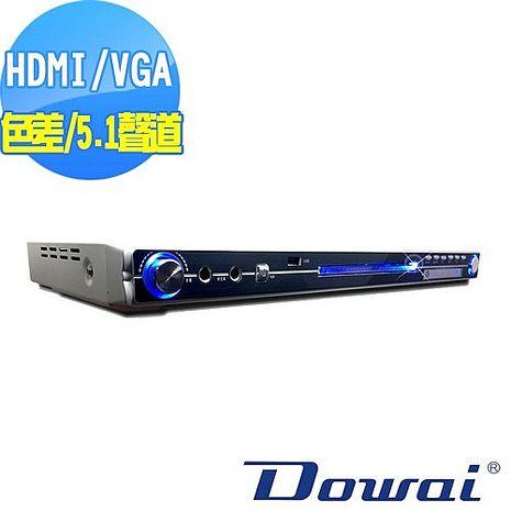 Dowai多偉5.1聲道Divx/USB/卡拉OK HDMI DVD影音播放機 AV-267IIIW白第三代