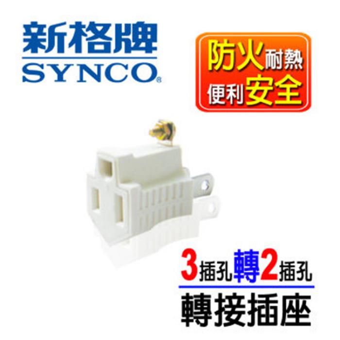 特賣【SYNCO 新格牌】3孔轉2孔轉接座(SN-01) (2入/每卡)*2卡-居家日用.傢俱寢具-myfone購物