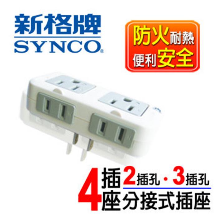 特賣【SYNCO新格牌】2+3插孔/4插座擴充座(SN-0223)-居家日用.傢俱寢具-myfone購物