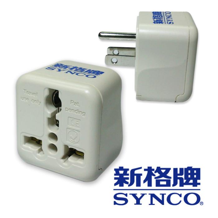 特賣【SYNCO 新格牌】旅行萬用轉接頭-2入 (SWL-02A)-居家日用.傢俱寢具-myfone購物
