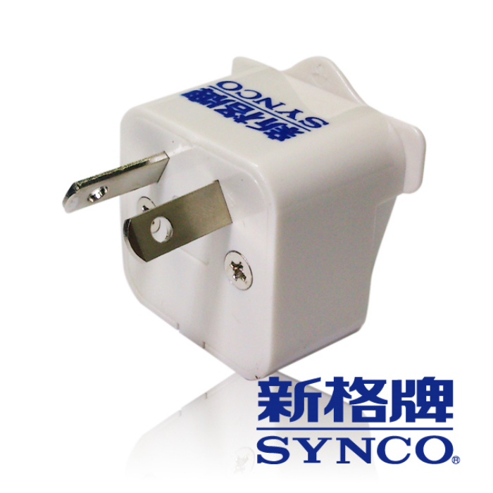 特賣【SYNCO 新格牌】旅行萬用轉接頭-2入 (SWL-03A)-居家日用.傢俱寢具-myfone購物