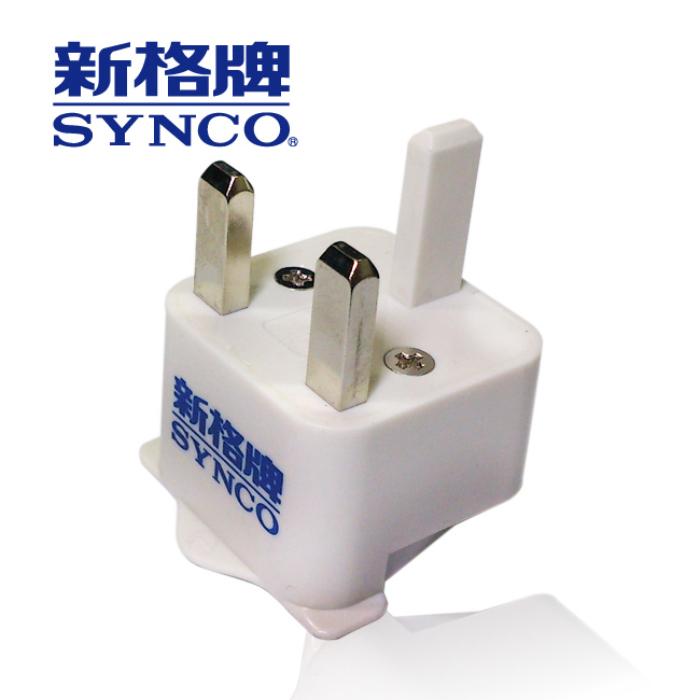 特賣【SYNCO 新格牌】旅行萬用轉接頭-2入 (SWL-06A)-居家日用.傢俱寢具-myfone購物