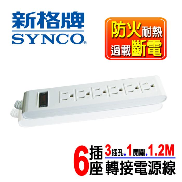 【SYNCO 新格牌】1開關3插孔6插座4尺延長線(SY-136L4)