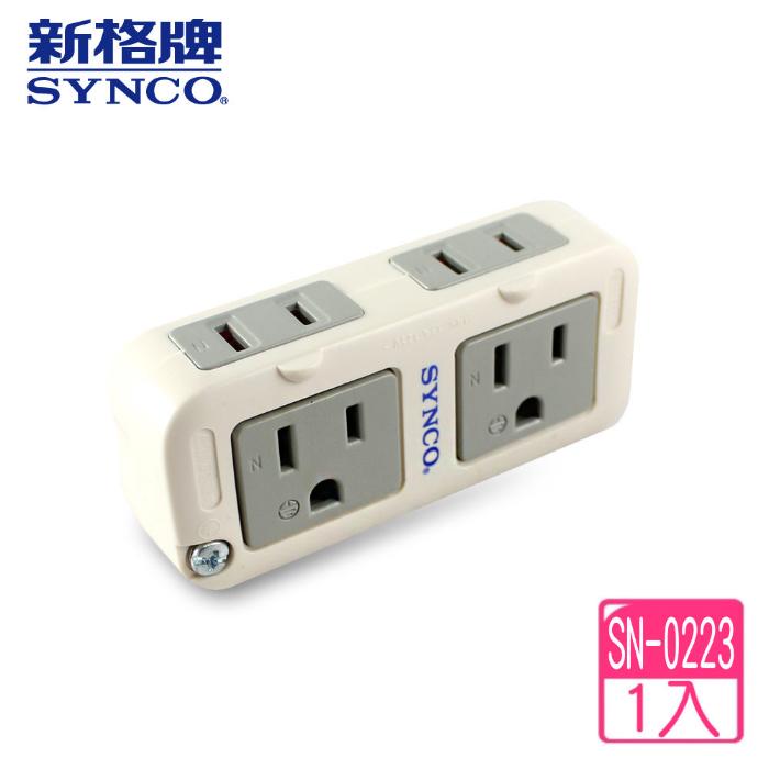 【SYNCO 新格牌】2座2孔+2座3孔擴充座(SN-0223)1入-3C電腦週邊-myfone購物