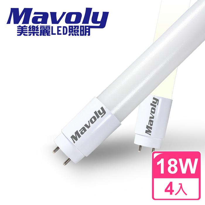 【Mavoly 美樂麗照明】 LED 18W 4尺 T8奈米節能燈管 *4入白光*4