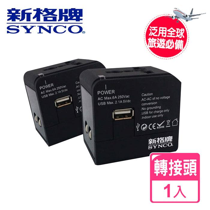 (特賣) 福利品限量出清 SYNCO 新格牌 全球泛用 單USB 出國插座充電器 SWL-88AU 1入組