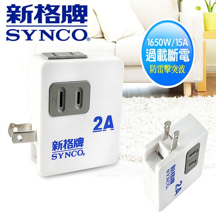 (特賣) 福利品限量出清 SYNCO 新格牌 雙插座+雙USB充電座 SN-022U 1入組
